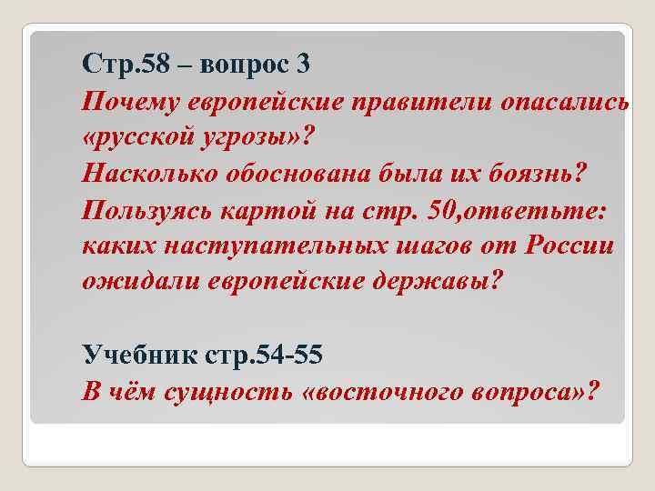 Стр. 58 – вопрос 3 Почему европейские правители опасались «русской угрозы» ? Насколько обоснована