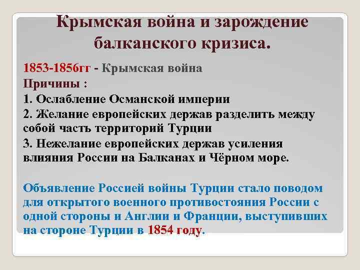 Крымская война и зарождение балканского кризиса. 1853 -1856 гг - Крымская война Причины :