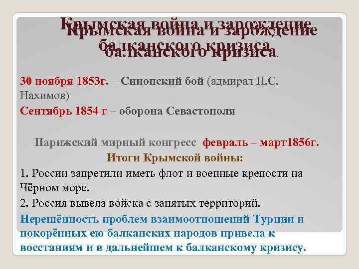 Крымская война и зарождение балканского кризиса. . балканского кризиса 30 ноября 1853 г. –
