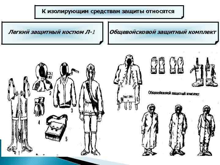 К изолирующим средствам защиты относятся Легкий защитный костюм Л-1 Общевойсковой защитный комплект