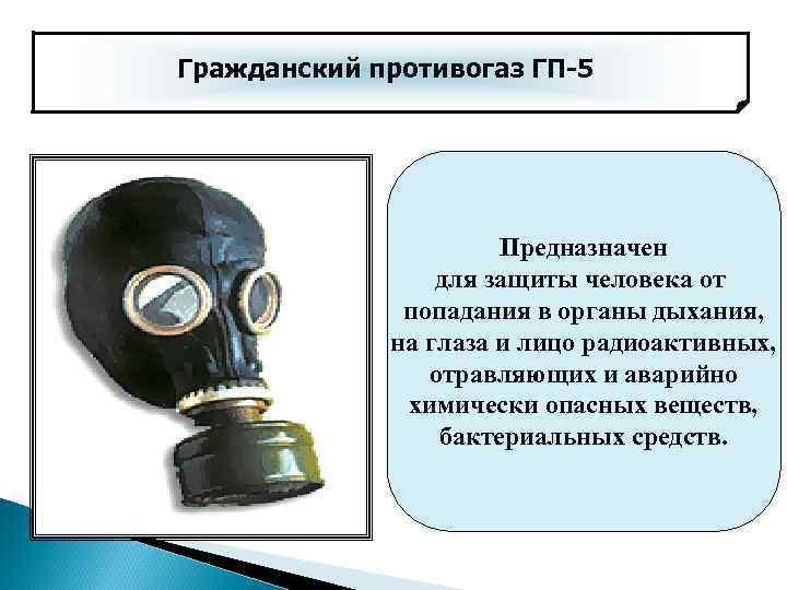 Гражданский противогаз ГП-5 Предназначен для защиты человека от попадания в органы дыхания, на глаза