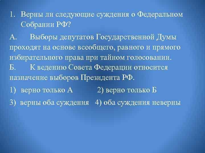 1. Верны ли следующие суждения о Федеральном Собрании РФ? А. Выборы депутатов Государственной Думы