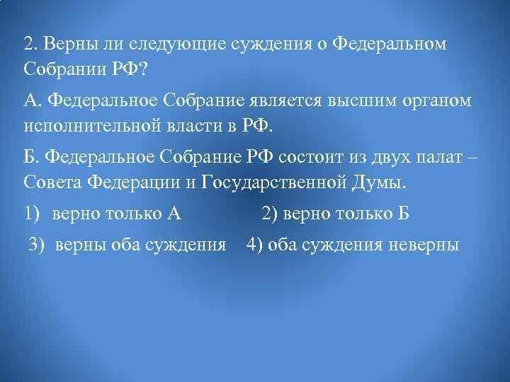 2. Верны ли следующие суждения о Федеральном Собрании РФ? А. Федеральное Собрание является высшим