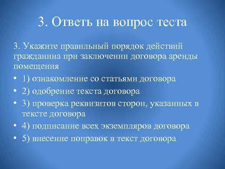 3. Ответь на вопрос теста 3. Укажите правильный порядок действий гражданина при заключении договора