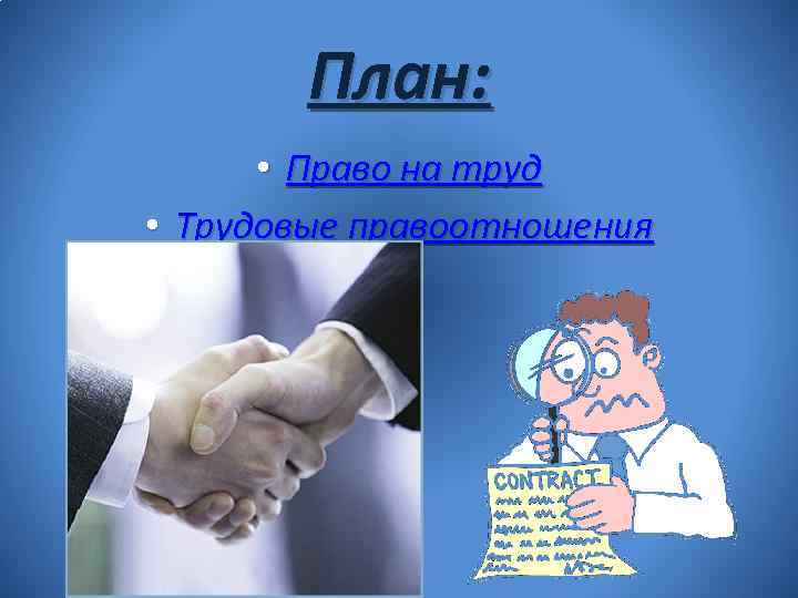 План: • Право на труд • Трудовые правоотношения