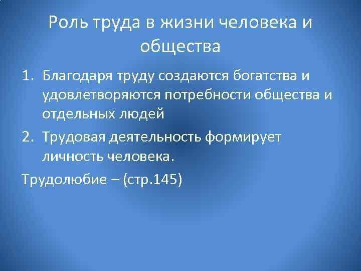 Роль труда в жизни человека и общества 1. Благодаря труду создаются богатства и удовлетворяются