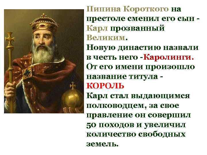 Пипина Короткого на престоле сменил его сын Карл прозванный Великим. Новую династию назвали в