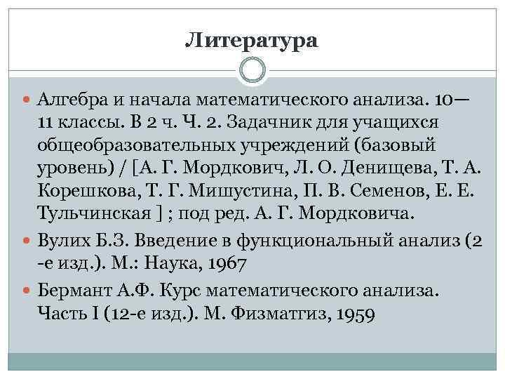Литература Алгебра и начала математического анализа. 10— 11 классы. В 2 ч. Ч. 2.