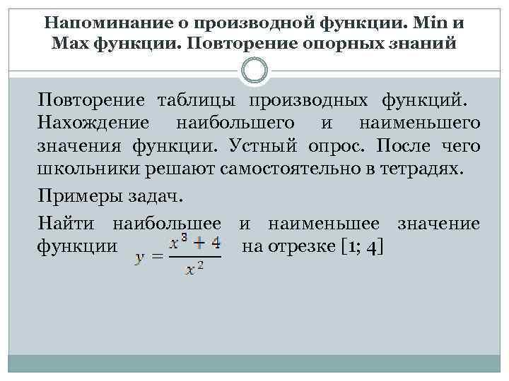Напоминание о производной функции. Min и Max функции. Повторение опорных знаний Повторение таблицы производных
