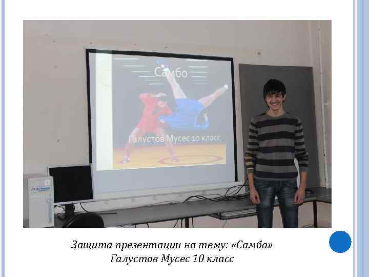 Защита презентации на тему: «Самбо» Галустов Мусес 10 класс