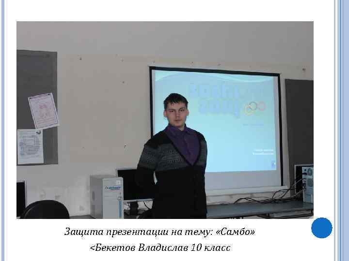 Защита презентации на тему: «Самбо» <Бекетов Владислав 10 класс