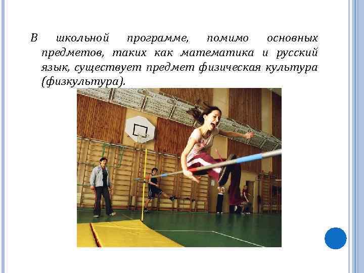 В школьной программе, помимо основных предметов, таких как математика и русский язык, существует предмет