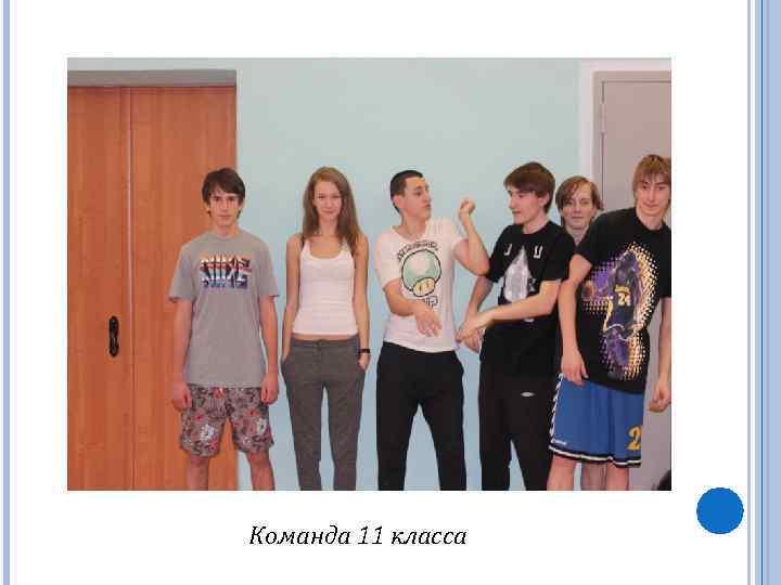 Команда 11 класса