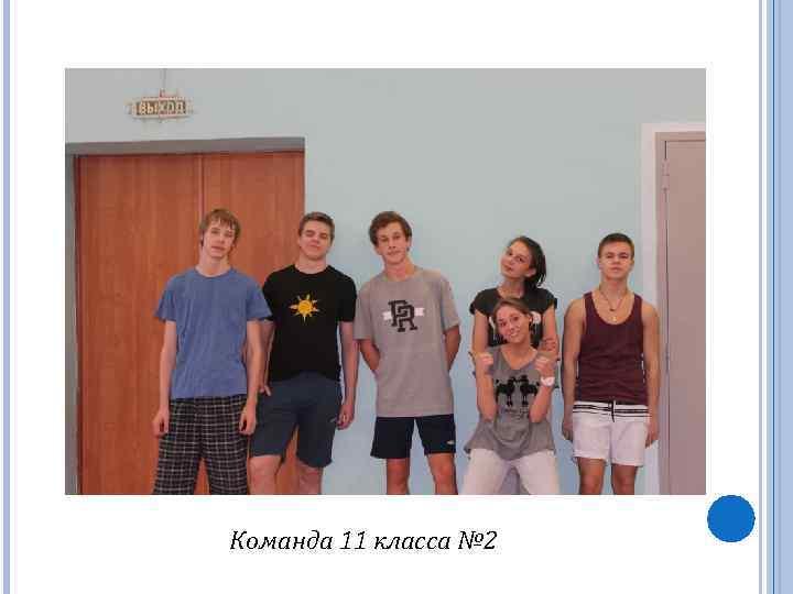 Команда 11 класса № 2