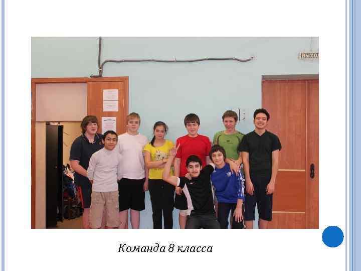 Команда 8 класса
