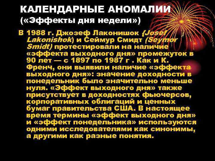 КАЛЕНДАРНЫЕ АНОМАЛИИ ( «Эффекты дня недели» ) В 1988 г. Джозеф Лаконишок {Josef Lakonishok)