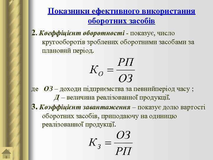 Показники ефективного використання оборотних засобів 2. Коеффіцієнт оборотності - показує, число кругооборотів зроблених оборотними