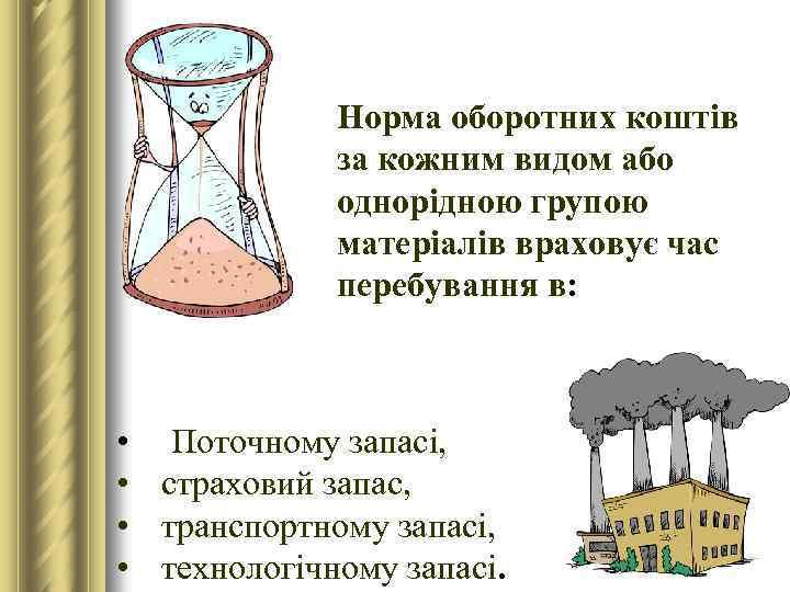 Норма оборотних коштів за кожним видом або однорідною групою матеріалів враховує час перебування в: