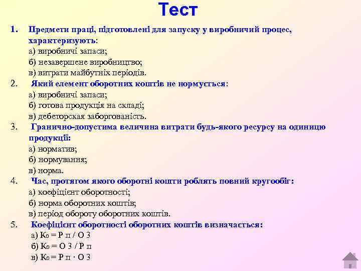 Тест 1. 2. 3. 4. 5. Предмети праці, підготовлені для запуску у виробничий процес,
