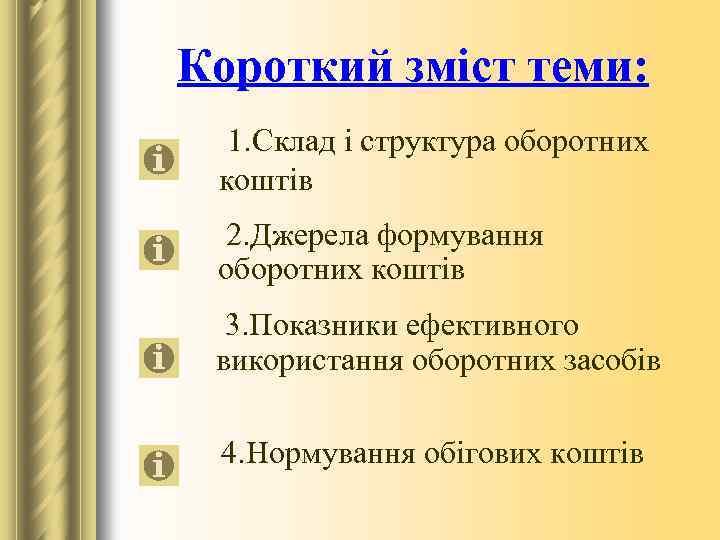 Короткий зміст теми: 1. Склад і структура оборотних коштів 2. Джерела формування оборотних коштів