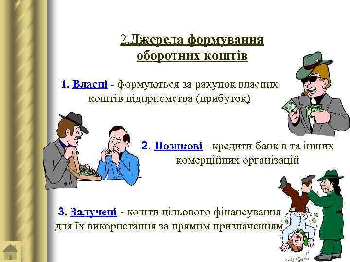 2. Джерела формування оборотних коштів 1. Власні - формуються за рахунок власних коштів підприємства
