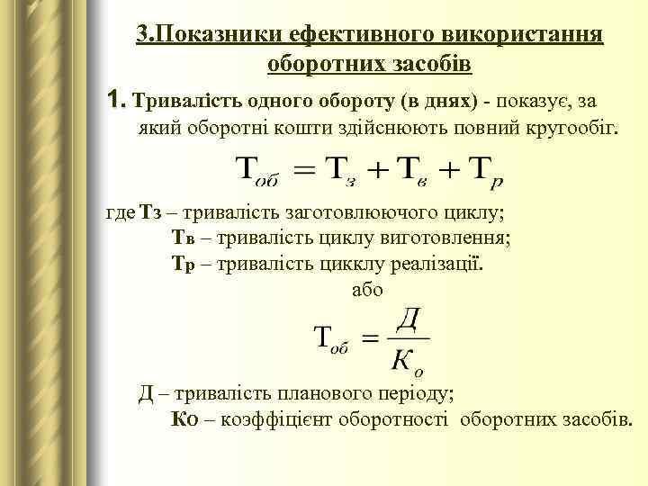 3. Показники ефективного використання оборотних засобів 1. Тривалість одного обороту (в днях) - показує,