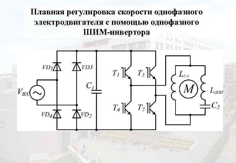 Как сделать регулятор оборотов для электродвигателя 877