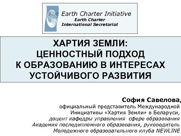 The Earth Charter Initiative Earth Charter International Secretariat ХАРТИЯ ЗЕМЛИ: ЦЕННОСТНЫЙ ПОДХОД К ОБРАЗОВАНИЮ