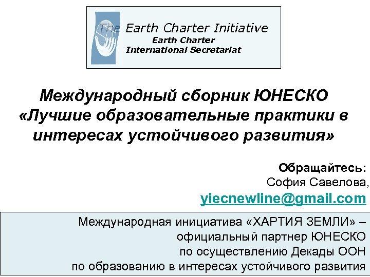 The Earth Charter Initiative Earth Charter International Secretariat Международный сборник ЮНЕСКО «Лучшие образовательные практики