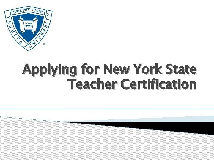 Applying for New York State Teacher Certification