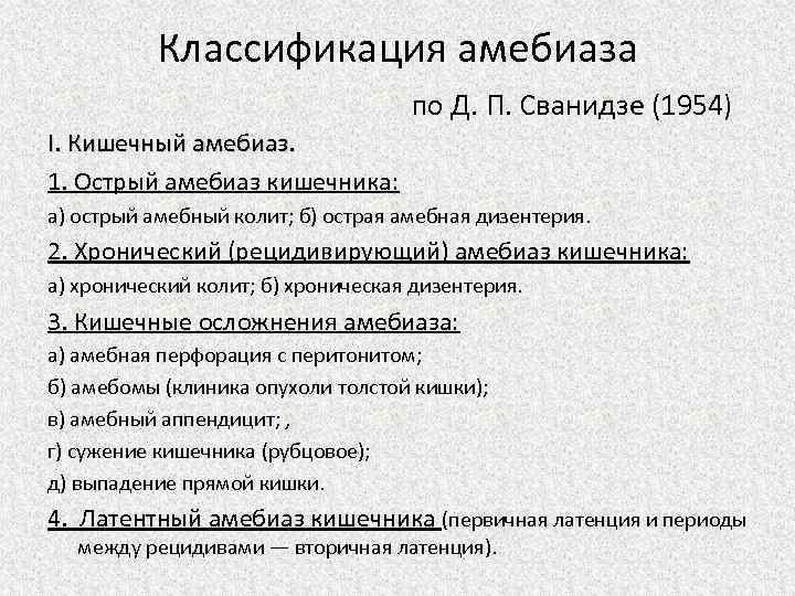 Классификация амебиаза по Д. П. Сванидзе (1954) I. Кишечный амебиаз. 1. Острый амебиаз кишечника: