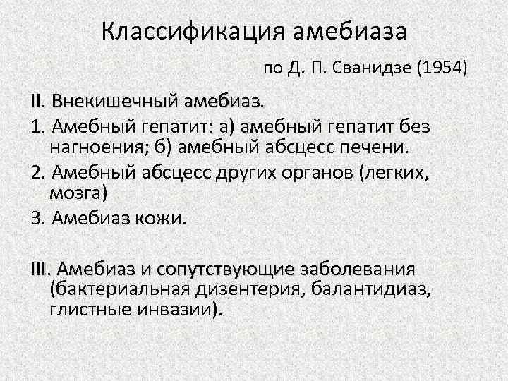 Классификация амебиаза по Д. П. Сванидзе (1954) II. Внекишечный амебиаз. 1. Амебный гепатит: а)