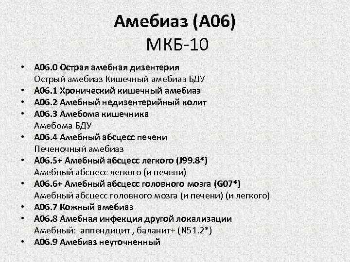 Амебиаз (A 06) МКБ-10 • A 06. 0 Острая амебная дизентерия Острый амебиаз Кишечный