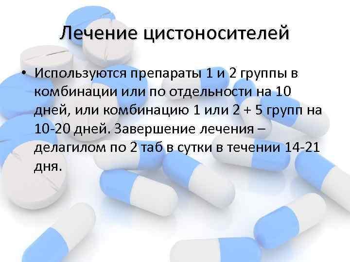 Лечение цистоносителей • Используются препараты 1 и 2 группы в комбинации или по отдельности