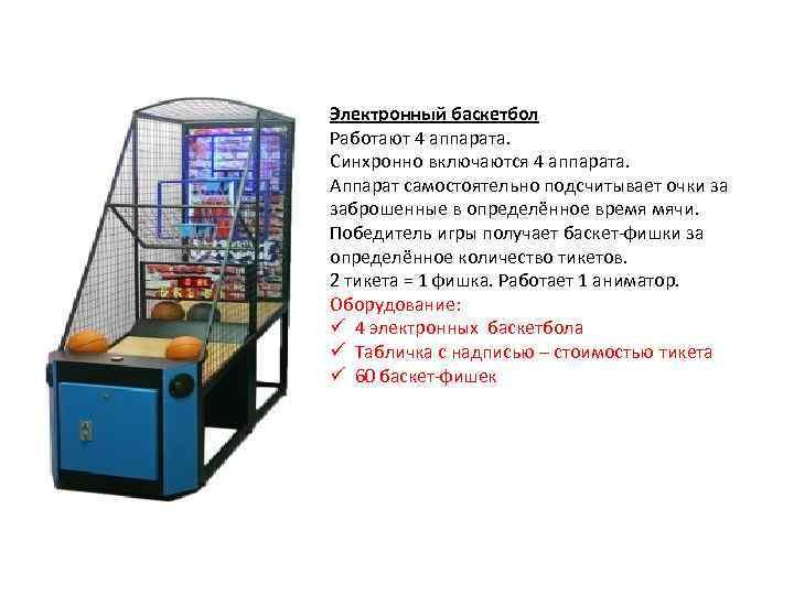 Электронный баскетбол Работают 4 аппарата. Синхронно включаются 4 аппарата. Аппарат самостоятельно подсчитывает очки за
