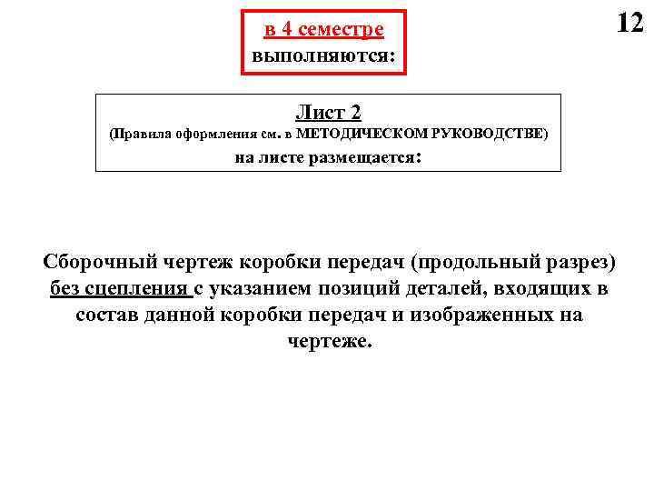 в 4 семестре выполняются: Лист 2 (Правила оформления см. в МЕТОДИЧЕСКОМ РУКОВОДСТВЕ) на листе