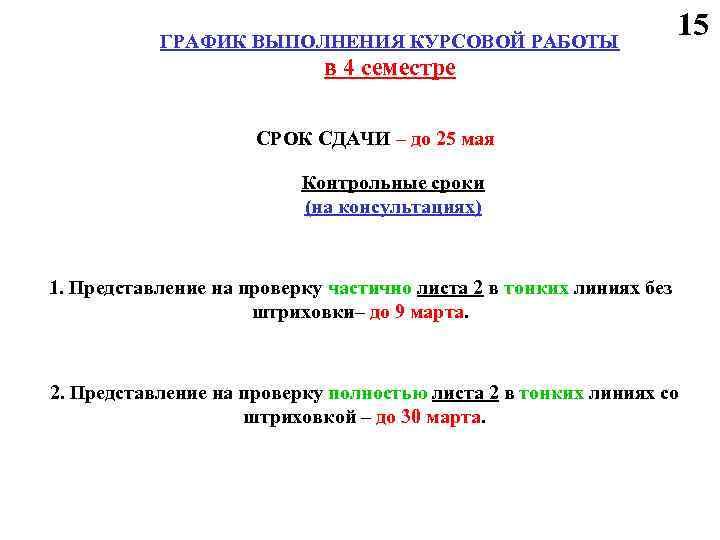 ГРАФИК ВЫПОЛНЕНИЯ КУРСОВОЙ РАБОТЫ 15 в 4 семестре СРОК СДАЧИ – до 25 мая