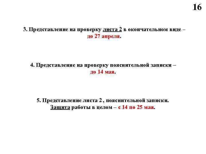 16 3. Представление на проверку листа 2 в окончательном виде – до 27 апреля.