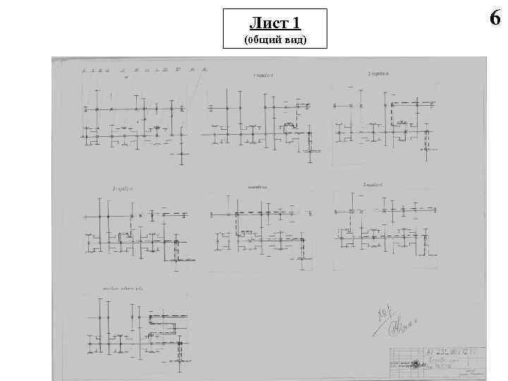 Лист 1 (общий вид) 6