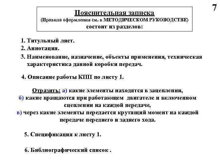 Пояснительная записка (Правила оформления см. в МЕТОДИЧЕСКОМ РУКОВОДСТВЕ) состоит из разделов: 1. Титульный лист.