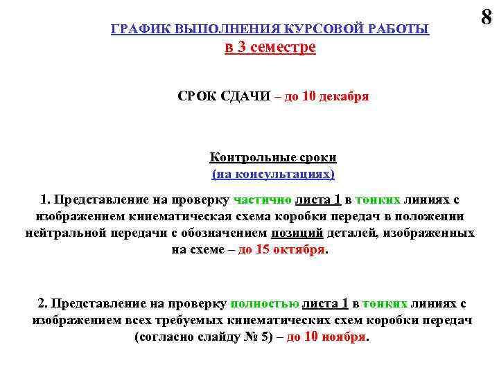 ГРАФИК ВЫПОЛНЕНИЯ КУРСОВОЙ РАБОТЫ в 3 семестре СРОК СДАЧИ – до 10 декабря Контрольные