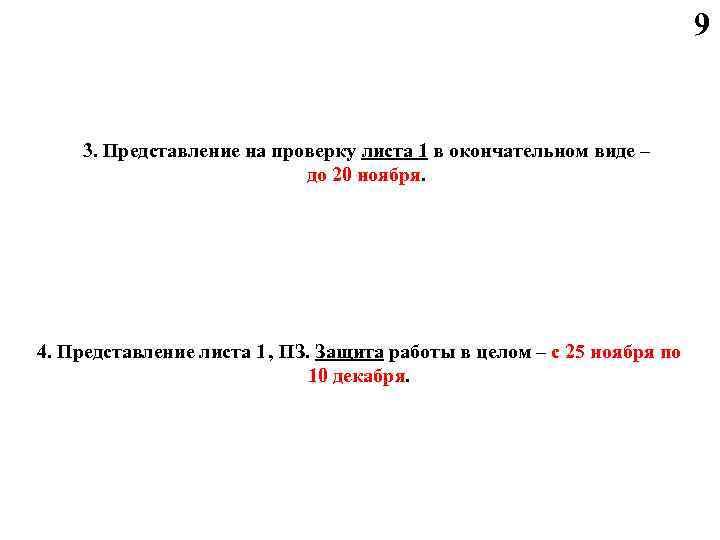 9 3. Представление на проверку листа 1 в окончательном виде – до 20 ноября.