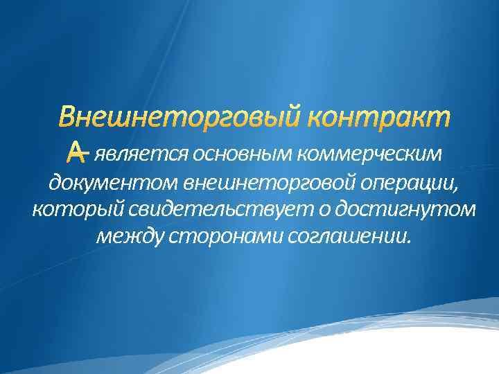 является основным коммерческим документом внешнеторговой операции, который свидетельствует о достигнутом между сторонами соглашении.