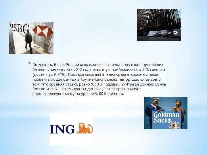 * По данным Банка России максимальная ставка в десятке крупнейших банков в начале лета