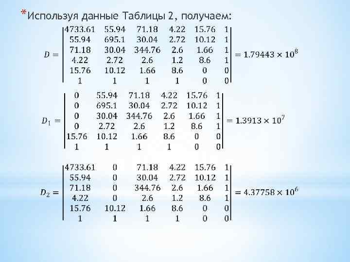 *Используя данные Таблицы 2, получаем: