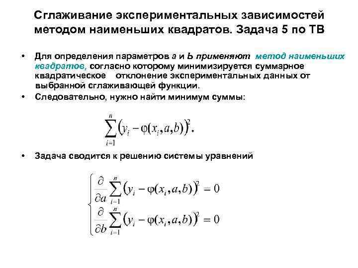 Сглаживание экспериментальных зависимостей методом наименьших квадратов. Задача 5 по ТВ • • Для определения
