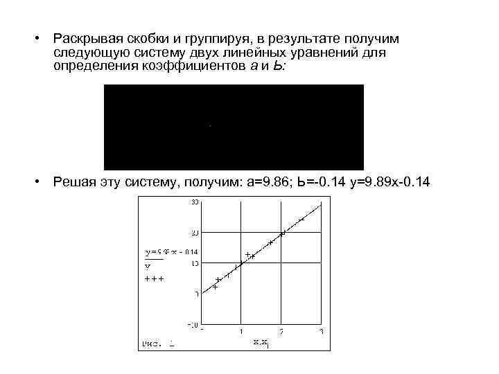 • Раскрывая скобки и группируя, в результате получим следующую систему двух линейных уравнений
