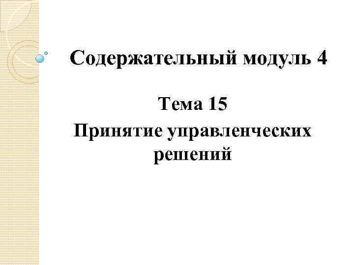 Содержательный модуль 4 Тема 15 Принятие управленческих решений