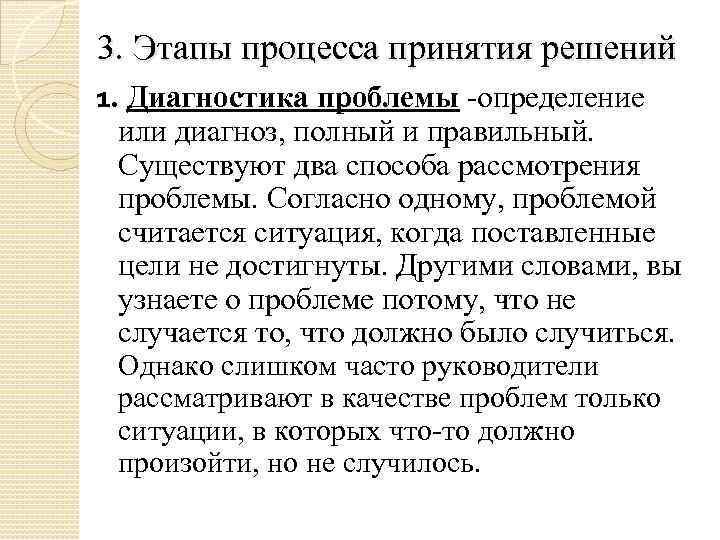3. Этапы процесса принятия решений 1. Диагностика проблемы -определение или диагноз, полный и правильный.