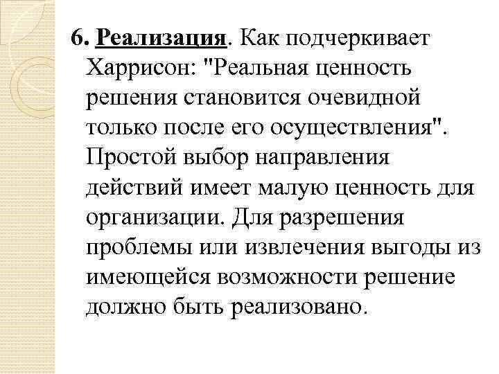 6. Реализация. Как подчеркивает Харрисон:
